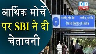 आर्थिक मोर्चे पर SBI ने दी चेतावनी | दूसरी तिमाही में 5% से भी कम हो सकती है GDP ग्रोथ |#DBLIVE