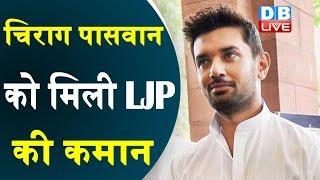 चिराग पासवान को मिली LJP की कमान | Chirag Paswan gets the responsibility of LJP | #DBLIVE