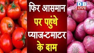 फिर आसमान पर पहुंचे प्याज-टमाटर के दाम | Prices of onion and tomato increased again | #DBLIVE