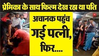 सहकर्मी के साथ Movie देखना Husband को पड़ा महंगा, Wife ने जमकर की पिटाई, Video viral