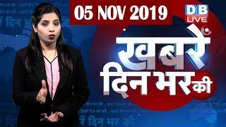 Din bhar ki badi khabar | News of the day, Hindi News India, Top News, Maharashtra news| #DBLIVE