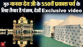 Guru Nanak Dev ji के 550वें प्रकाश पर्व के लिए कैसी हैं तैयारियां? देखें exclusive video