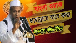 Mawlana Forid Uddin Al Mobarok New Bangla Waz | Latest Waz Mahfil Bangla | New Bangla Waz Mahfil