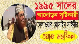 Allama Delwar Hossain Saidi Bangla Waz Mahfil | Allama Saidi Bangla Waz 1995 | Best Old Bangla Waz