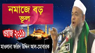 Bangla Waz Mahfil 2019 | Mawlana Forid Uddin Al Mobarok Bangla Waz Mahfil | Best Bangla Waz Mahfil