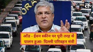 एक-दो आपातकालीन मामलों को छोड़कर ऑड - ईवन स्कीन पर पूरी तरह से पालन हुआ- दिल्ली परिवहन मंत्री