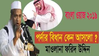 Mawlana Forid Uddin Al Mobarok Islamic Bangla Waz Mahfil | Bangla New Best Waz 2019 | Latest Waz