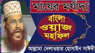 Allama Delwar Hossain Saidy Bangla Waz Mahfil | Bangla Best Waz Allama Saidi | Saidi Bangla Waz 1995