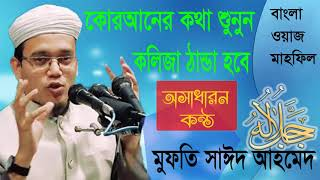 Mufty Sayed Ahmed Bangla Waz | Bangla Waz Mahfil Mufty Sayed Ahmed | Bangla Waz 2019 | Waz Mahfil