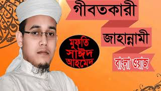 Mufty Sayeed Ahmed Best Bangla Waz | গীবতকারী জাহান্নামী । Bangla Waz Mufty Sayed Ahmed | Waz Mahfil