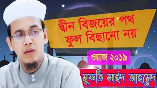 Bangla Waz Mahfil 2019 | Mufty Sayeed Ahmed Bangla Waz Mahfil | Islamic Bangla Mahfil | Waz Video