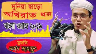 Mufty Sayeed Ahmed Bangla Waz Mahfil 2019 । দুনিয়া ছাড়ো আখিরাত ধর । Bangla Waz Mufty Sayed Ahmed
