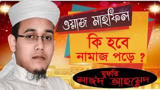 Bangla Waz Mufty Sayeed Ahmed   Waz Mahfil 2019   নামাজের গুরুত্ব নিয়ে বাংলা ওয়াজ । Bangla Waz