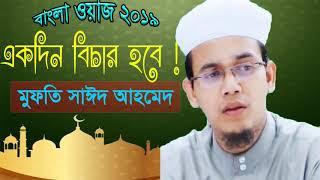 Bangla Waz Mahfil Mufty Sayeed Ahmed   New Bangla Waz Mahfil   Mufty Sayed Waz Mahfil 2019