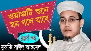 Bangla Waz Mahfil 2019 Mufty Sayeed Ahmed | ওয়াজটি শুনে মন গলে যাবে । Mufty Sayed Bangla Waz
