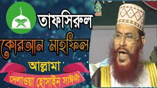 Allama Saidi  Bangla Waz Mahfil | Saidi Tafsirul Quran Mahfil | Bangla Waz Mahfil | Saidi Waz Mahfil