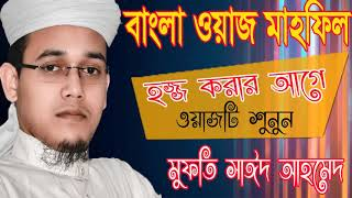 Latest Bangla Waz Mufty Sayed Ahmed | Mufty Sayed Ahmed Bangla Waz Mahfil 2019 | New Bangla Waz