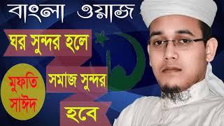 Best Waz Mahfil Mufty Sayed Ahmed | অসাধারন একটি ওয়াজ মাহফিল । Bangla Waz Mahfil By Mufty Sayed