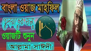 Best Waz Allama Saidi | Bangla Waz Mahfil 1995 | Allama Delwar Hossain Saidi Bangla Waz mahfil
