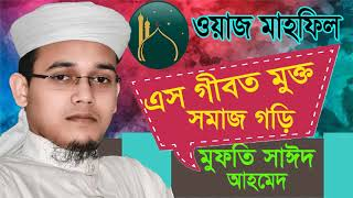 Bangla Waz 2019 | Mufty Sayed Ahmed Bangla Waz | Bangla Waz Mahfil Mufty Sayed Ahmed | Waz Mahfil