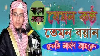 Bangla Best Waz Mufty Sayed Ahmed | যেমন কন্ঠ তেমন বয়ান । মুফতি সাঈদ আহমেদ ওয়াজ । Bangla Waz 2019