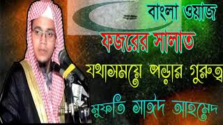 Bangla Best Waz Mahfil Mufty Sayed Ahmed | New Bangla Waz Mahfil 2019 | Islamic Lecture Bangla
