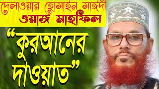 Bangla Waz Mahfil Allama Saidi | আল্লামা সাঈদীর কোরআনের দাওয়াত । Bangla Waz Mahfil Allama Saidi