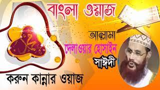 Allama Delwar Hossain Saidi Bangla Waz Mahfil | করুন কান্নার ওয়াজ । Bangla Waz Mahfil | Saidi Waz