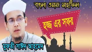 Mufty Sayed Ahmed Bangla Waz Mahfil | হজ্জ এর সফর । বাংলা ওয়াজ ২০১৯ । Islamic Bangla Waz Mahfil