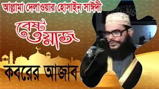 Allama Saidi Best Bangla Waz Mahfil | কবরের আজাব নিয়ে সাঈদীর ওয়াজ ।  Bangla Waz Mahfil Allama Saidi