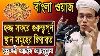 Mufty Sayed Ahmed Waz Mahfil | হজ্জ সফরে গুরুত্বপূর্ন স্থান সমূহের জিয়ারত । Bangla Waz Mahfil 2019