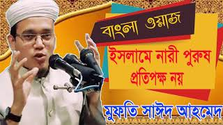 Mufty Sayed Ahmed New Best Bangla Waz Mahfil | Islamic Bangla Mahfil 2019 | Mufty Sayed Bangla Waz