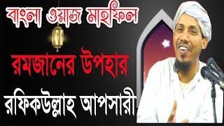 RofiqUllah Afsari Bangla Waz Mahfil | রমজানের উপহার । Best Bangla Waz mahfil 2019 | New Waz Mahfil