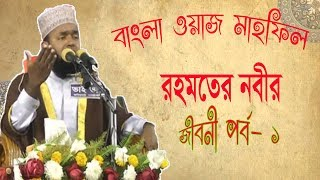 Bangla Waz Mahfil 2019 | Islamic Lecture Bangla | Best Bangla Waz | নবীজীর জীবনী পর্ব-১ । Waz Video