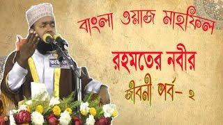 Bangla Waz Mahfil 2019 | Islamic Lecture Bangla | Best Bangla Waz | নবীজীর জীবনী পর্ব-2 । Waz Video