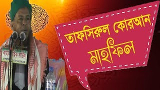 Bangla Waz Mahfil 2019 | Tafsirul Quran Mahfil Bangla | Best Bangla Waz | Bangla Islamic Lecture