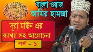 Mufty Amir Hamza Best Bangla Waz 2019 | সূরা মাউন এর ব্যাখ্যা সহ আলোচনা পর্ব-১ । Amir Hamza Waz