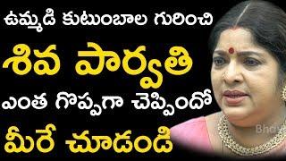 ఉమ్మడి కుటుంబాల గురించి శివ పార్వతి ఎంత గొప్పగా చెప్పిందో మీరే చూడండి || Bhavani HD Movies