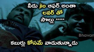 వీడు jio ఆఫర్ అంతా  లవర్ తో సొల్లు ***** కబుర్లు కోసమే వాడుతున్నాడు || Latest Telugu Movie Scenes