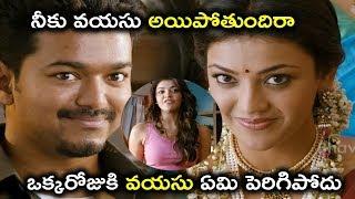 నీకు వయసు అయిపోతుందిరా ఒక్కరోజుకి వయసు ఏమి పెరిగిపోదు || Latest Telugu Movie Scenes