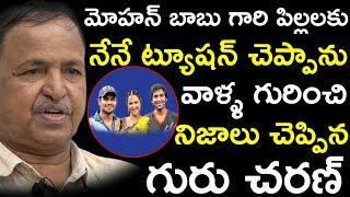 మోహన్ బాబు గారి పిల్లలకు నేనే ట్యూషన్ చెప్పాను | Guru Charan Exclusive Interview