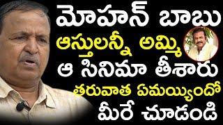 మోహన్ బాబు ఆస్తులన్నీ అమ్మి ఆ సినిమా తీశారు | Guru Charan Exclusive Interview