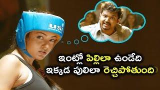 ఇంట్లో పిల్లిలా ఉండేది ఇక్కడ పులిలా రెచ్చిపోతుంది ||  Latest Telugu Movie Scenes