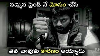 నమ్మిన ఫ్రెండ్ నే మోసం చేసి తన చావుకు కారణం అయ్యాడు ||  Latest Telugu Movie Scenes