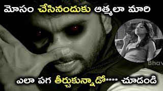 మోసం చేసినందుకు ఆత్మలా మారి ఎలా పగ తీర్చుకున్నాడో**** చూడండి ||  Latest Telugu Movie Scenes