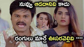 నువ్వు ఆడదానివి కాదు   Vajra Kavachadhara Govinda Full Movie on Amazon Prime Video