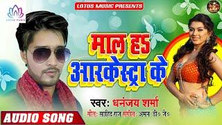 माल हS आर्केस्ट्रा के - #Dhananjay Sharma का बहुत ही जबरदस्त आर्केस्ट्रा में बजने वाला गाना |