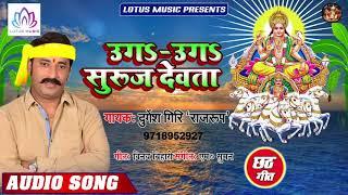 उगs -उगs सुरुज देवता | Durgesh Giri 'Rajroop' | Uga-Uga Suruj Devata | New Bhojpuri Chhath Song 2019