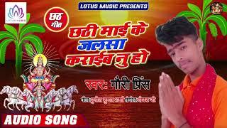 #Gauri_Prince - छठी माई के जलसा | Chhathi Maai Ke Jalsa | New Bhojpuri Chhath Pooja Song 2019
