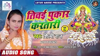 #Shilpi_Raj -  तिवई पुकार करतारी | Tiwai Pukar Karatari | New Bhojpuri Chhath Pooja Song 2019